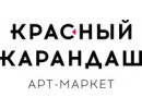 АРТ - МАРКЕТ Красный карандаш