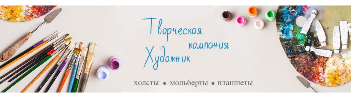 Творческая компания - Художник